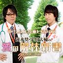 【第31回】速水奨・平川大輔の愛の解体新書NEO