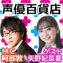 ゲストは 矢野 妃菜喜さん!! 阿部敦の声優百貨店#103 20時から生放送!!