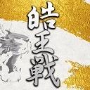 第1期皓王戦~ベスト8A卓~