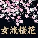 第16期女流桜花~Aリーグ第3節D卓~