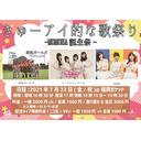 きゅーアイ的な歌祭り -MOMOHA誕生祭-