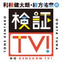 【ゲスト:松岡美里さん】利根健太朗・緒方佑奈の検証TV! 第35回【生放送】