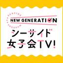 【生放送】SEASIDE NEW GENERATION PROGRAM ~シーサイド女子会TV !~【出演:長江里加さん・星谷美緒さん・久保弥優さん】