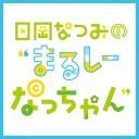 """【生放送】日岡なつみの""""まるしーなっちゃん"""" 第29回"""