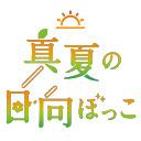 『【生放送】村上まなつと立花日菜の真夏の日向ぼっこ 第19回』のサムネイルの背景