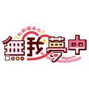 【生放送】松田颯水の無我夢中 第21回