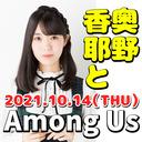 奥野香耶といっしょにAmong Us【10月14日配信】