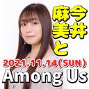 今井麻美といっしょにAmong Us【11月14日配信】