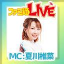 『【ファミ通LIVE:夏川椎菜 #109】』のサムネイルの背景