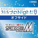 『アイドルマスター SideM ラジオ 315プロNight! 【オフサイド】』のサムネイルの背景