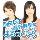 『飯田友子・髙野麻美のまるっと360度』第61回【収録放送】