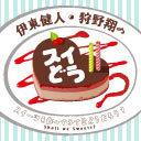 『『伊東健人・狩野翔のスイどう』第75回【全編無料】』のサムネイルの背景