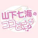 『山下七海のココどこ???』#52|ゲスト:森嶋優花【全編無料】