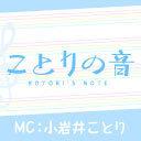 『ことりの音』#79|MC:小岩井ことり【高音質・収録放送】