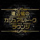 『『渡辺紘のカジュアルトークラウンジ』#26|ゲスト:酒井広大』のサムネイルの背景