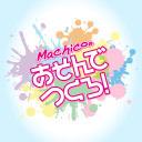 『『Machicoのあそんでつくろ!』#59|ゲスト:木村千咲【全編無料】』のサムネイルの背景