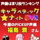 『今週のピックアップ声優は【福島潤】さんです!(ご本人は出演されません)【キャラペディック★ナイト CVS】』のサムネイルの背景