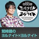 【ゲスト〜内田真礼〜】鷲崎健のヨナ×ヨナチャンネル〜木曜日〜