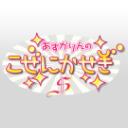 【西明日香・荻野可鈴】あすかりんのこぜにかせぎS 第50回(最終回)