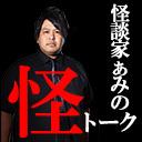 怪談家ぁみの怪トーク3月号