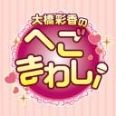 『【ゲスト:TRUE】大橋彩香の へごまわし! 第57回』のサムネイルの背景