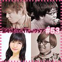 『【井上喜久子】鷲崎健のアコギFUN!クラブ #53』のサムネイルの背景