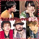 『【ゲスト:野村麻衣子】鷲崎健のアコギFUN!クラブ #54』のサムネイルの背景