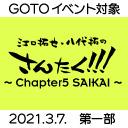 【GoToイベント対象】【第一部配信版】『さんたく!!!Chapter5~SAIKAI~』