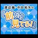 『渡辺紘・中田祐矢の「前だけ見てろ!」#050』のサムネイルの背景