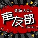 『廣瀬大介の声友部 第82回』のサムネイルの背景