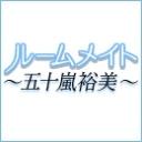 【ゲスト:河西健吾】ルームメイト~五十嵐裕美~第46回【マブラヴ オルタネイティヴ】