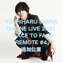 【追加公演】YOSHIHARU SHIINA ONLINE LIVE「FACE TO FACE REMOTE #4」