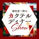 【CH会員限定】神尾晋一郎のカクテルディナーShow #31【後半生放送】