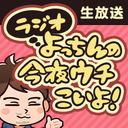 『【ゲスト:勝杏里さん】ラジオ よっちんの今夜ウチこいよ!(ウチいるよ!) #38』のサムネイルの背景