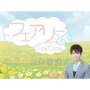 『高坂知也の「フェアリーTeaTime」19かいめ』のサムネイルの背景