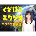 『【ゲスト:秦佐和子さん】工藤晴香の「くどはるスタジオ」#28』のサムネイルの背景