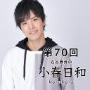 『【第70回】石谷春貴の小春日和』のサムネイルの背景