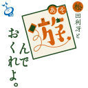 『松田利冴と遊んでおくれよ。(第48回)』のサムネイルの背景