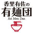 『香里有佐の有麺団 【ロケ先:鶏ポタラーメンTHANK お茶の水】(第32回)』のサムネイルの背景
