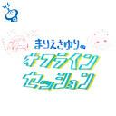まりえさゆりのオフラインセッション(第206回)