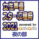 【GoToイベント対象】【イベント配信】女性声優 スター収穫祭 2021(夜の部)