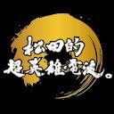 松田的超英雄電波。(第155回)