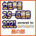 【GoToイベント対象】【イベント配信】女性声優 スター収穫祭 2021(昼の部)