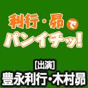 豊永利行・木村昴でパンイチッ!第35回