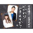 『【GoToイベント対象】ベルガモ秋の陣2021 第2部『日本一早い!激動の2021年を振り返るトークショー』』のサムネイルの背景