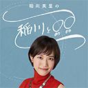 稲川英里の『稲川と◯◯』第30回生放送「稲川とマスコットキャラクター」