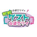 『【MC:徳井青空】山崎エリイの「まだまだゲスト山崎エリイ」#2』のサムネイルの背景