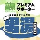 『【男湯ニコ生】音泉男湯学園祭アフタートーク』のサムネイルの背景