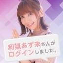 『【ゲスト:徳井青空】和氣あず未 さんがログインしました。』のサムネイルの背景