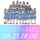2期研究生→2期生 昇格祈願!STU48初!24時間生配信